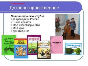 Духовно-нравственное Патриотические клубы Я- гражданин России Юные дончата Моё ж