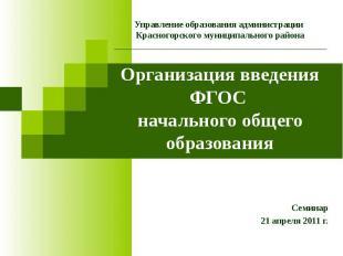 Управление образования администрации Красногорского муниципального района_______