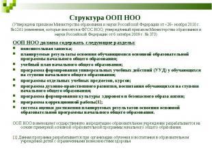 Структура ООП НОО (Утверждена приказом Министерства образования и науки Российск