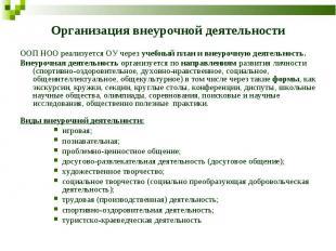 Организация внеурочной деятельности ООП НОО реализуется ОУ через учебный план и