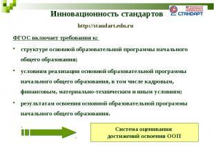 Инновационность стандартовhttp://standart.edu.ru ФГОС включает требования к: стр