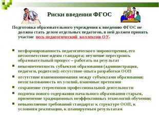 Риски введения ФГОС Подготовка образовательного учреждения к введению ФГОС не до