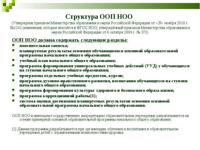 Структура ООП НОО (Утверждена приказом Министерства образования и науки Российской Федерации от «26» ноября 2010 г. №1241 (изменения, которые вносятся в ФГОС НОО, утверждённый приказом Министерства образования и науки Российской Федерации от 6 октяб…
