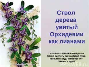 Ствол дерева увитый Орхидеями как лианамиЦветовые схемы и сами цветки можно сдел