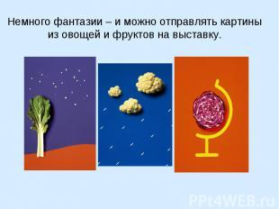 Немного фантазии – и можно отправлять картины из овощей и фруктов на выставку.