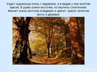 Ходит художница осень с ведерком, а в ведре у нее золотая краска. В руках осени