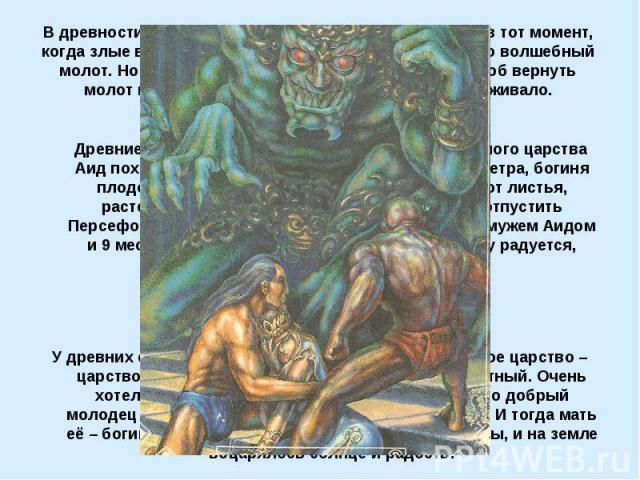 В древности скандинавы считали, что осень приходит в тот момент, когда злые великаны похищают у доброго бога Тора его волшебный молот. Но каждый раз хитроумный Тор находил способ вернуть молот на Землю. И снова наступала весна, и всё оживало. Древни…