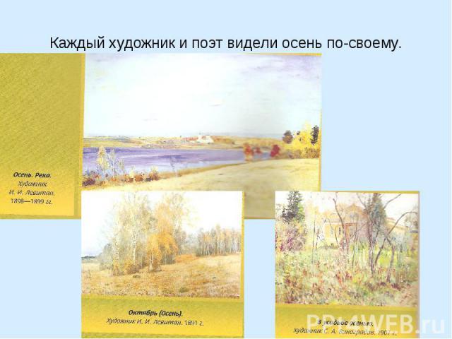 Каждый художник и поэт видели осень по-своему.