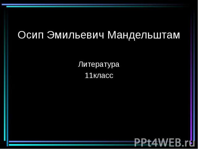 Осип Эмильевич Мандельштам Литература11класс