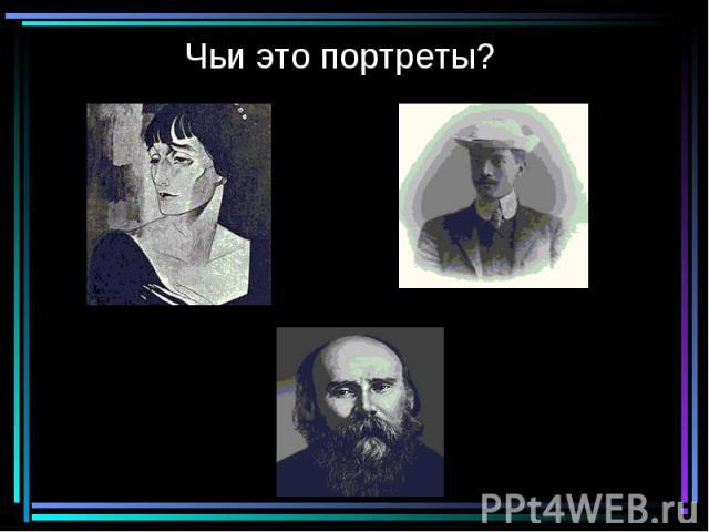 Чьи это портреты?