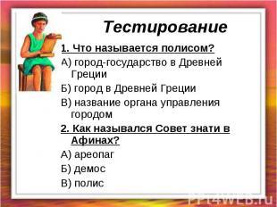 Тестирование 1. Что называется полисом?А) город-государство в Древней ГрецииБ) г