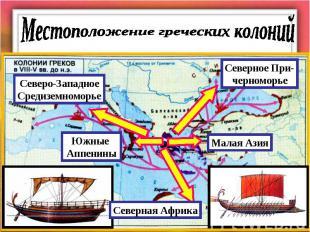 Местоположение греческих колоний