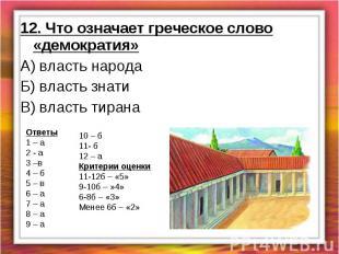 12. Что означает греческое слово «демократия»А) власть народаБ) власть знатиВ) в