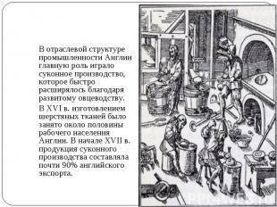 В отраслевой структуре промышленности Англии главную роль играло суконное произв