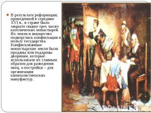 В результате реформации, проведенной в середине XVI в., в стране было закрыто св