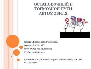 Остановочный и тормозной пути автомобиля Проект Дубышкина Владимира, ученика 9 к