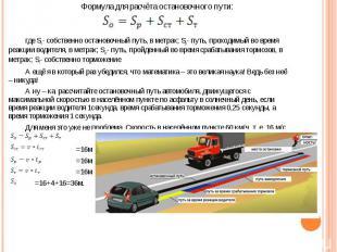 Формула для расчёта остановочного пути:где So- собственно остановочный путь, в м