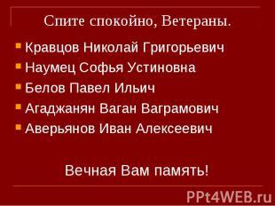 Спите спокойно, Ветераны. Кравцов Николай ГригорьевичНаумец Софья УстиновнаБелов