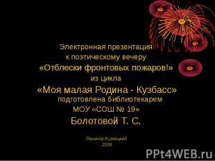 Электронная презентация к поэтическому вечеру «Отблески фронтовых пожаров!» из ц