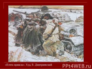 «Почта пришла». Худ. В. Дмитриевский