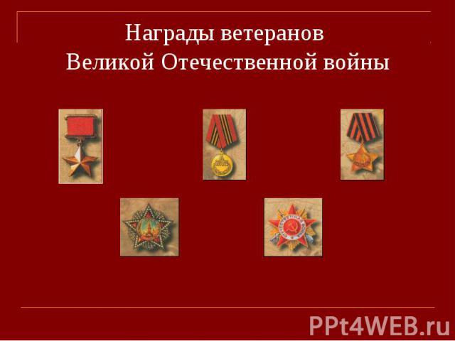 Награды ветеранов Великой Отечественной войны