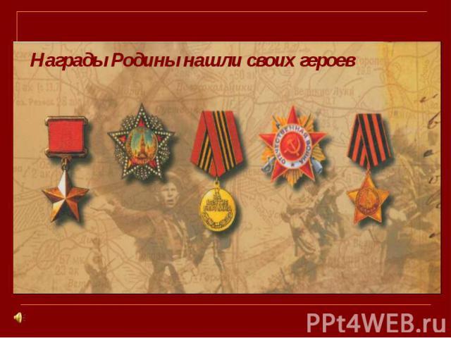 Награды Родины нашли своих героев