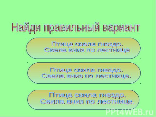 Найди правильный вариант