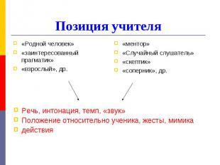 Позиция учителя «Родной человек»«заинтересованный прагматик»«взрослый», др.«мент