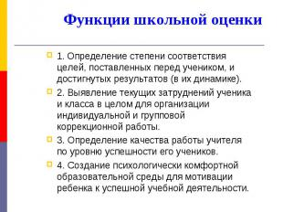 Функции школьной оценки 1. Определение степени соответствия целей, поставленных