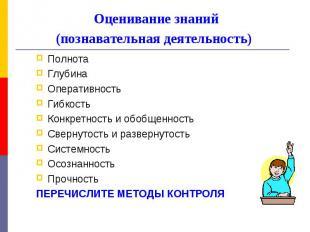 Оценивание знаний(познавательная деятельность) Полнота Глубина Оперативность Гиб