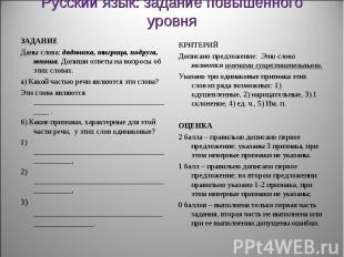 Русский язык: задание повышенного уровня ЗАДАНИЕДаны слова: дядюшка, тигрица, по
