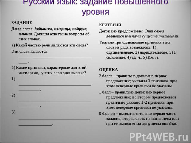 Русский язык: задание повышенного уровня ЗАДАНИЕДаны слова: дядюшка, тигрица, подруга, юноша. Допиши ответы на вопросы об этих словах. а) Какой частью речи являются эти слова? Эти слова являются ______________________________________ .б) Какие призн…