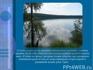 Со всех сторон озеро окружено невысокими хребтами, горными грядами, из-за чего о
