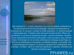 При знакомстве с озером обращают на себя внимание необычность его расположения в