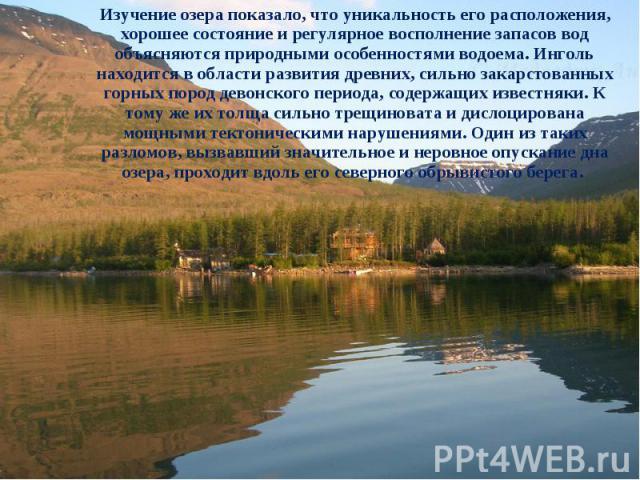Изучение озера показало, что уникальность его расположения, хорошее состояние и регулярное восполнение запасов вод объясняются природными особенностями водоема. Инголь находится в области развития древних, сильно закарстованных горных пород девонско…