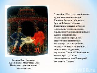 5 декабря 1924 года семь бывших художников-иконописцев: Голиков, Баканов, Маркич