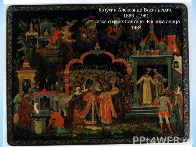 Котухин Александр Васильевич. 1886 - 1961Сказка о царе Салтане. Крышка ларца. 1934