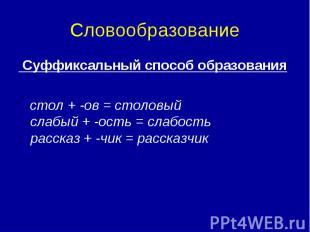 Словообразование Суффиксальный способ образования стол + -ов = столовый слабый +