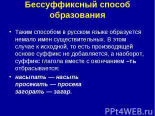 Бессуффиксный способ образования Таким способом в русском языке образуется немал