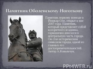 Памятник Оболенскому-Ноготкову Памятник первому воеводе в Йошкар-Оле, открыт в м