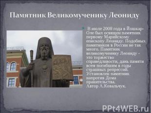 Памятник Великомученику Леониду В июле 2008 года в Йошкар-Оле был освящен памятн