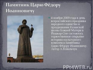 Памятник Царю Фёдору Иоанновичу 4 ноября 2009 года в день всероссийского праздни
