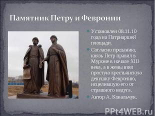 Памятник Петру и Февронии Установлен 08.11.10 года на Патриаршей площади.Согласн