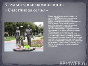 Скульптурная композиция «Счастливая семья» Памятник «Счастливая семья». 10 авгус