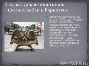 Скульптурная композиция «Скамья Любви и Верности» Открытие состоялось 15 августа