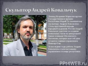 Скульптор Андрей Ковальчук Леонид Игоревич Маркелов вручил Государственную преми