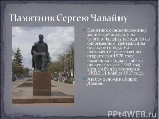 Памятник Сергею Чавайну Памятник основоположнику марийской литературы Сергею Чав