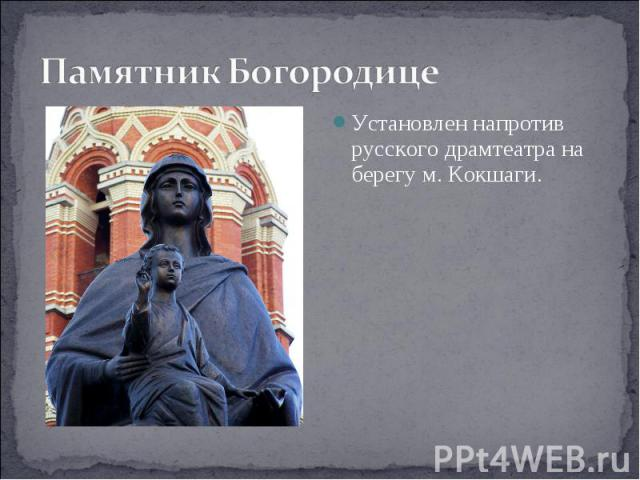 Памятник Богородице Установлен напротив русского драмтеатра на берегу м. Кокшаги.