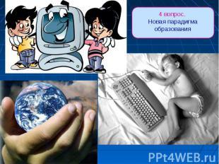 4 вопрос. Новая парадигма образования