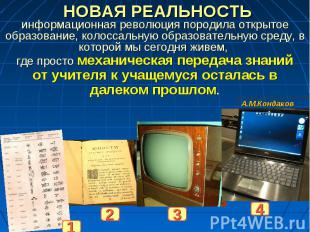НОВАЯ РЕАЛЬНОСТЬ информационная революция породила открытое образование, колосса